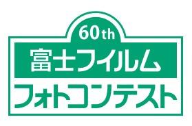 第60回富士フイルムフォトコンテスト作品募集中