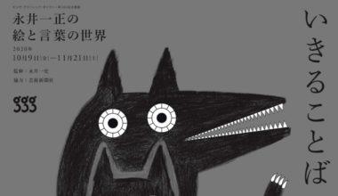 ギンザ・グラフィック・ギャラリー第380回企画展 いきることば つむぐいのち 永井一正の絵と言葉の世界