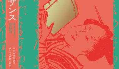 和書ルネサンス – 江戸・明治初期の本にみる伝統と革新 – ※2021年4月28日から臨時休館