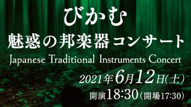 ~伝統の邦楽器の音色と物語を楽しむ~ びかむ 魅惑の邦楽器コンサート Presented by ガトーフェスタ ハラダ