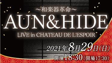 ~和楽器革命~ AUN&HIDE LIVE in CHATEAU DE L'ESPOIR Presented by ガトーフェスタ ハラダ