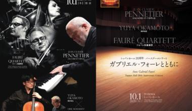 〈トッパンホール20周年 バースデーコンサート〉 ガブリエル・フォーレとともに