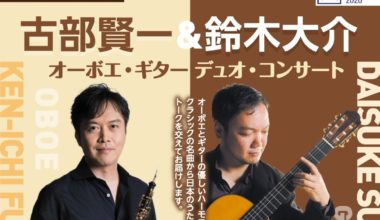 三井住友海上文化財団 ときめくひととき 第878回 古部賢一&鈴木大介 オーボエ・ギター デュオ・コンサート