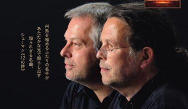 〈歌曲(リート)の森〉~詩と音楽 Gedichte und Musik~第25篇 クリストフ・プレガルディエン(テノール)& ミヒャエル・ゲース(ピアノ)