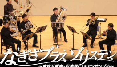 三井住友海上文化財団 ときめくひととき 第890回 なぎさブラスゾリステン 〜金管五重奏と打楽器によるアンサンブル〜