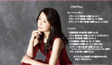 三井住友海上文化財団 ときめくひととき 第893回 名曲が名曲である理由~ 仲道郁代ピアノストーリー