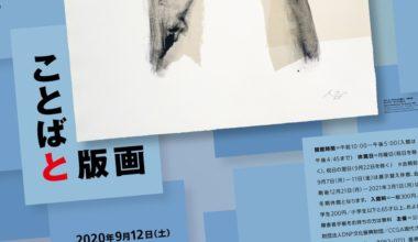 CCGA現代グラフィックアートセンター 第82回 ことばと版画:タイラーグラフィックス・アーカイブコレクション展Vol.33