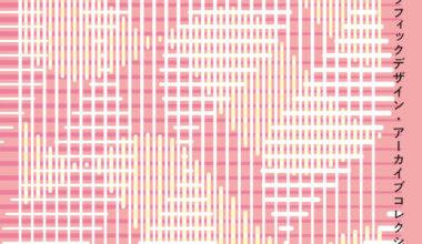 第83回 つながりのデザイン:DNPグラフィックデザイン・アーカイブコレクション