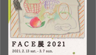 FACE展2021