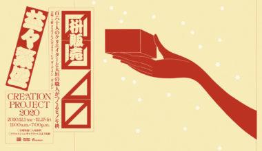 Creation Project 2020 160人のクリエイターと大垣の職人がつくるヒノキ枡「〼〼⊿〼(益々繁盛)」