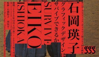 ギンザ・グラフィック・ギャラリー第381回企画展 SURVIVE – EIKO ISHIOKA /石岡瑛子 グラフィックデザインはサバイブできるか